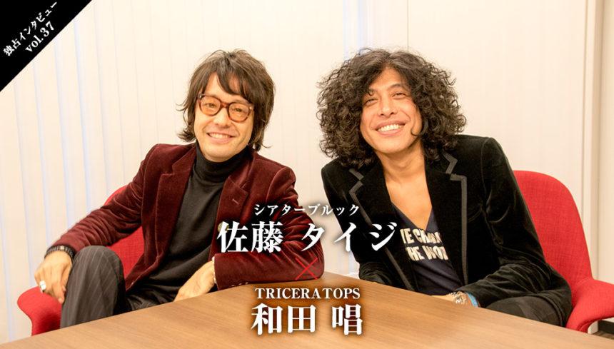 和田唱の画像 p1_14