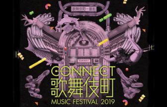 CONNECT歌舞伎町MUSIC FESTIVAL 2019 出演アーティスト第2弾発表