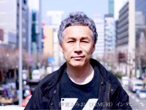 伊東ふみお(KEMURI)インタビュー