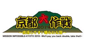 京都大作戦