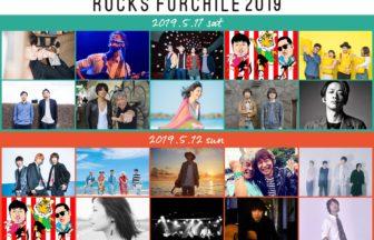 Rocks Forchile