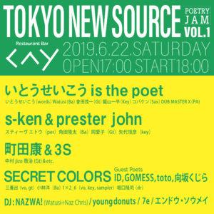 TOKYO SOY SOURCE