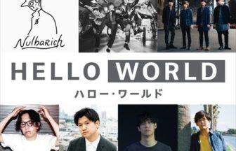 OKAMOTO'S、Official髭男dism