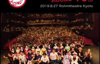 屋敷豪太、藤井フミヤ、槙原敬之、奥田民生、DUB FORCE 出演の chidoriya rocks 70th LIVE写真満載の2020年カレンダーが発売決定