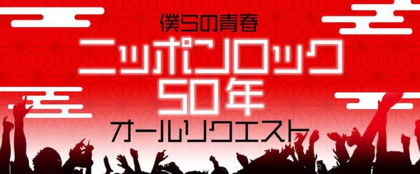 僕らの青春 ニッポンロック50年
