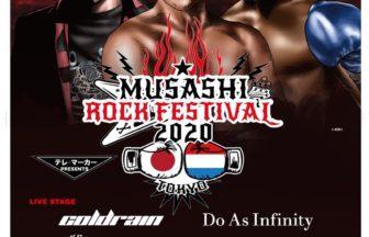 MUSASHI ROCK FESTIVAL2020