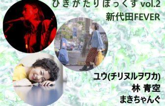 ひきがたりぼっくす vol.2