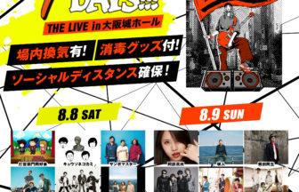 Osaka Music DAYS