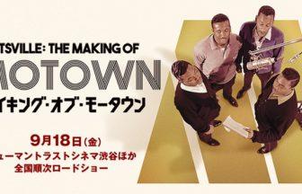 The Making Of Motown.jpg