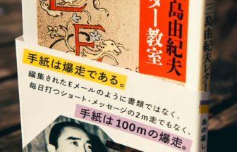 小沢健二×三島由紀夫