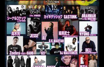 新生 New Year Rock Festival