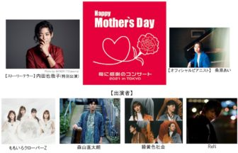 Happy Mother's Day!~母に感謝のコンサート 2021 in TOKYO~