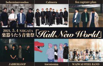 楽器うたう音楽祭「Hall New World」