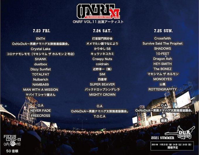 OGA NAMAHAGE ROCK FESTIVAL
