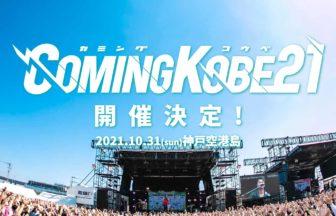 COMING KOBE21 カミコベ開催しマス(鱒)!