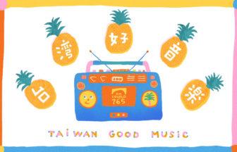 台湾好音楽 Taiwan Good Music