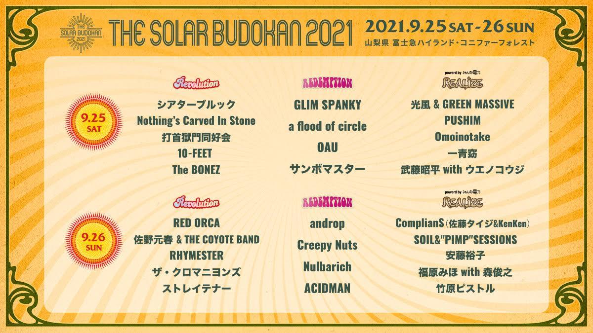 THE SOLAR BUDOKAN 2021