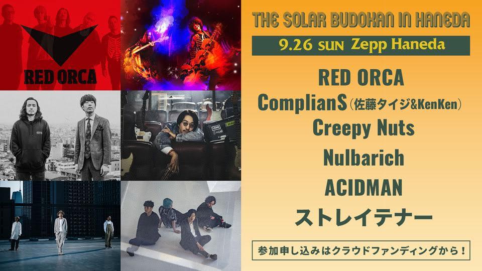 THE SOLAR BUDOKAN IN HANEDA (有観客LIVE)