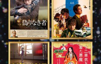 キノフィルムズ10周年&キノシネマ3周年記念