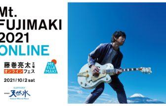 Mt.FUJIMAKI 2021 ONLINE