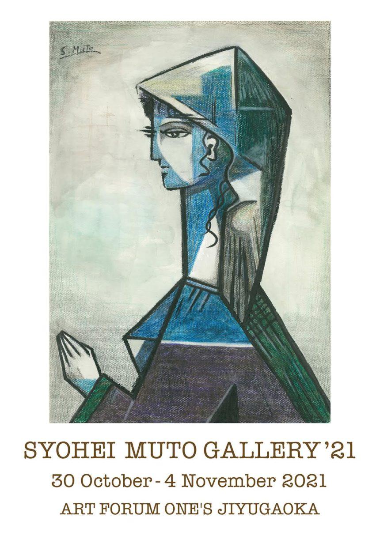 SYOHEI MUTO GALLERY '21