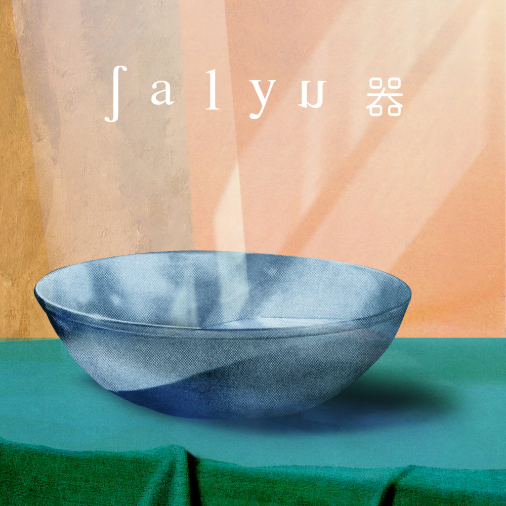 Salyu「器」Digital Release