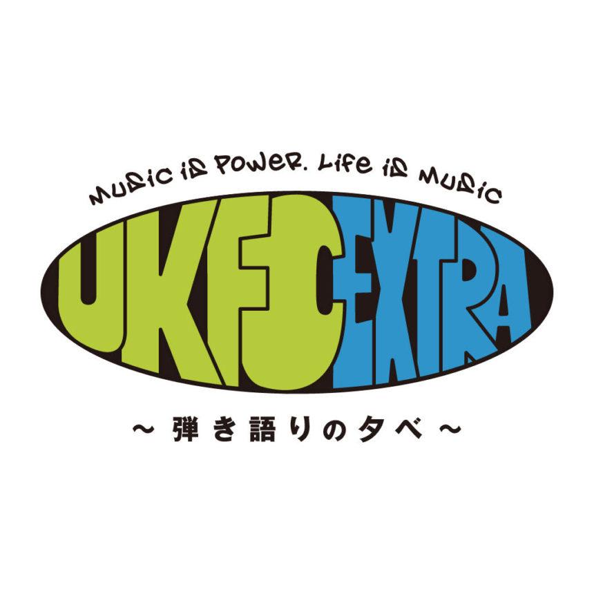 UKFC Extra 〜弾き語りの夕べ〜