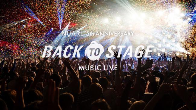 「NUARL」5周年記念ライブを開催